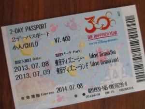 日付指定有パスポート