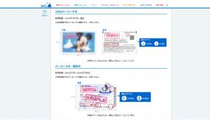 【ディズニーチケット】チケットの確認