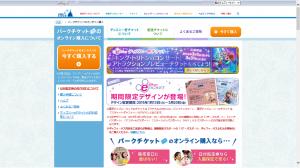 【ディズニーチケット】ディズニーeチケット