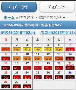 【パークの情報をリアルタイムで!】混雑予想カレンダー