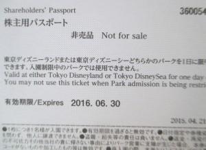 株主優待パス2