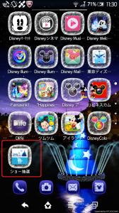 02アプリ起動