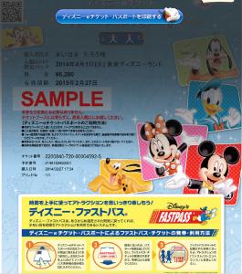 【ディズニーチケット】サンプル