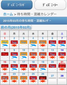 【パークの情報をリアルタイムで!】過去の混雑度カレンダー